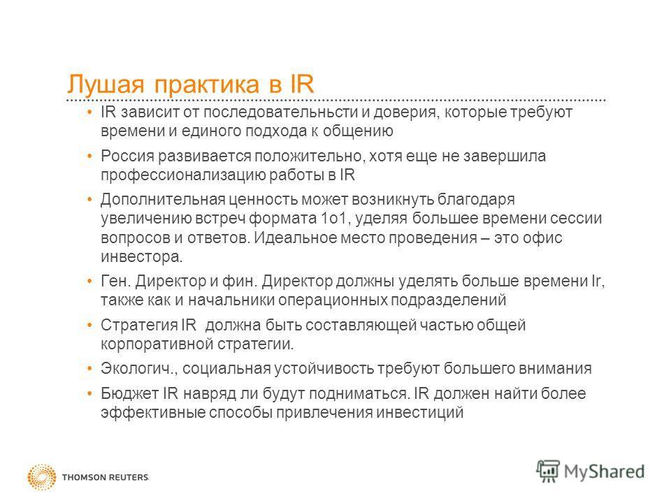 Лучшая практика в сфере IR – сравнение видения российских и европейских компаний Ноябрь 2010г.