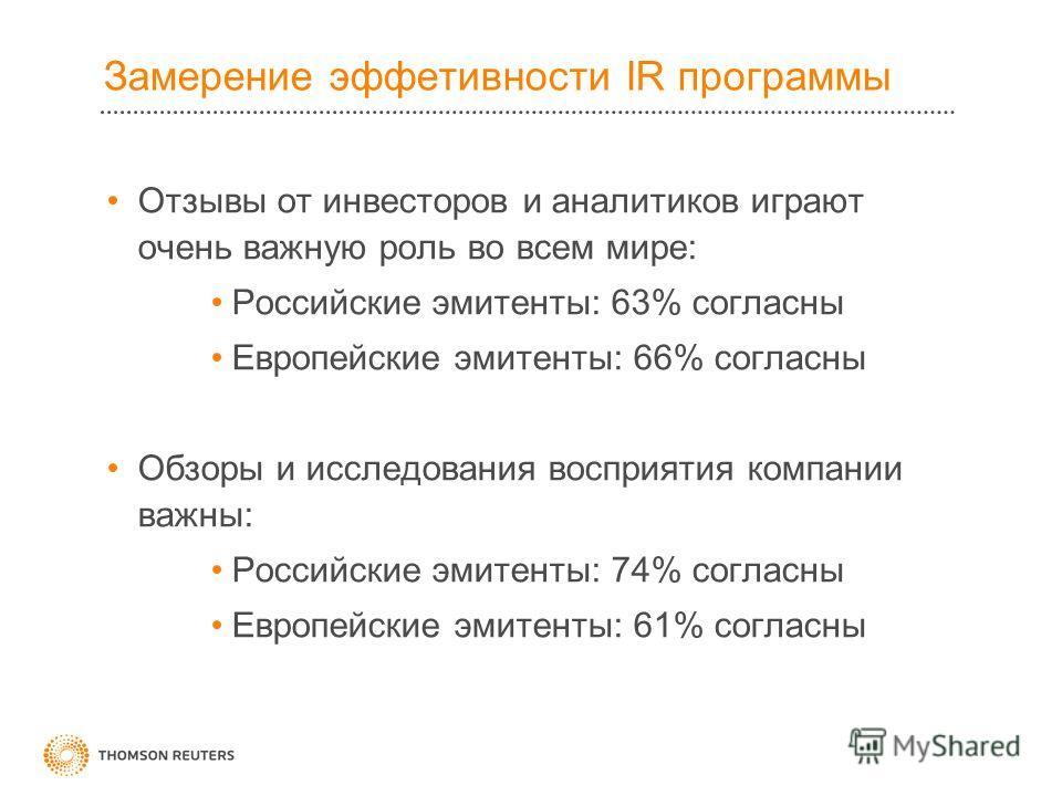Лушая практика в IR IR зависит от последовательньсти и доверия, которые требуют времени и единого подхода к общению Россия развивается положительно, хотя еще не завершила профессионализацию работы в IR Дополнительная ценность может возникнуть благода