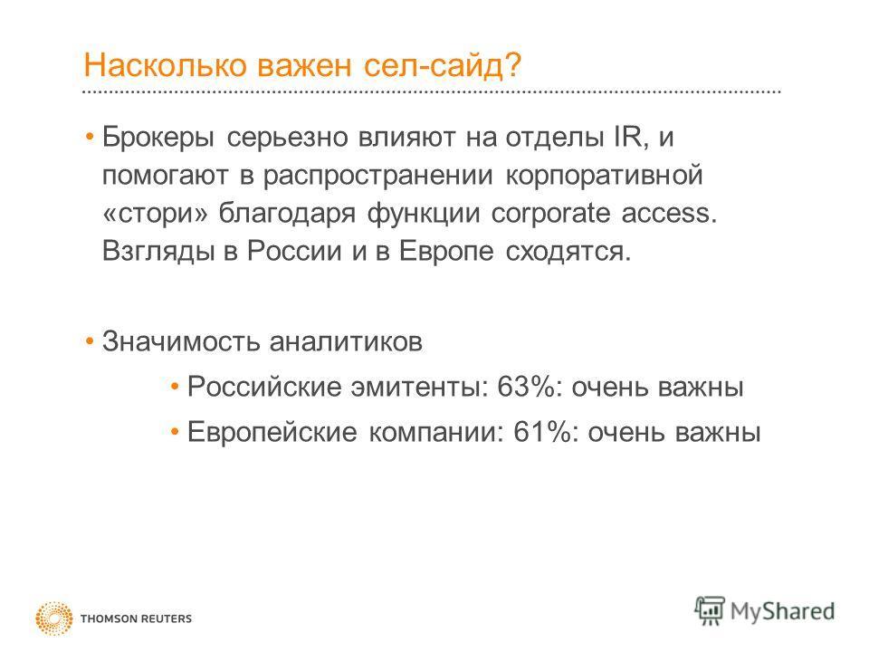 Какой способ общения с бай-сайдом самый ценный для вас? RoadShows очень цены Российские эмитенты: 63% согласны Европейские компании: 74% согласны Capital Market Days очень цены Российские эмитенты: 84% согласны Европейские компании: 54% согласны