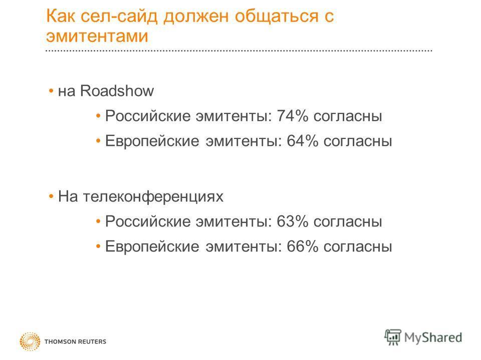 Насколько важен сел-сайд? Брокеры серьезно влияют на отделы IR, и помогают в распространении корпоративной «стори» благодаря функции corporate access. Взгляды в России и в Европе сходятся. Значимость аналитиков Российские эмитенты: 63%: очень важны Е