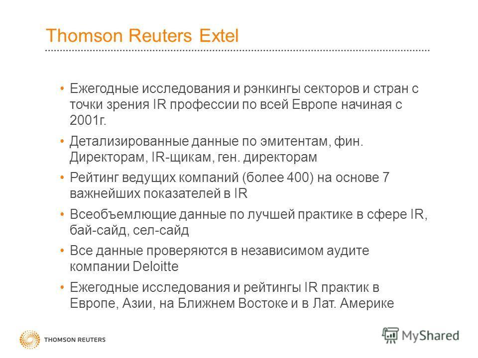 Количество встреч формата 1о1 Личные встречи – основа эффективной программы IR. Наши исследования Extel показывают тенденцию к постоянному росту количества 1о1 встреч каждый год. Российские компании полностью следуют данной тенденции и проводят очень