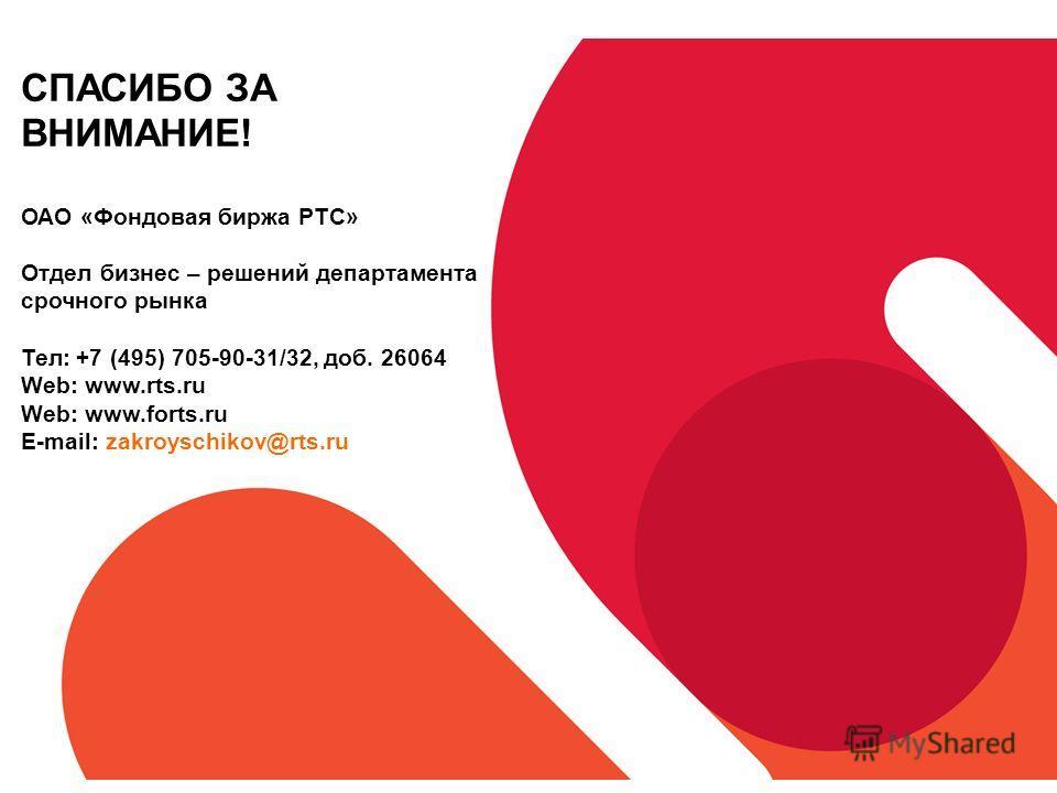 30 СПАСИБО ЗА ВНИМАНИЕ! ОАО «Фондовая биржа РТС» Отдел бизнес – решений департамента срочного рынка Тел: +7 (495) 705-90-31/32, доб. 26064 Web: www.rts.ru Web: www.forts.ru E-mail: zakroyschikov@rts.ru