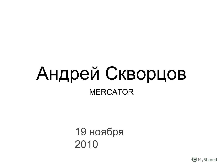 Андрей Скворцов MERCATOR 19 ноября 2010