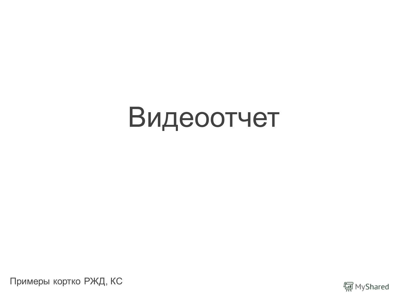 Видеоотчет Примеры кортко РЖД, КС