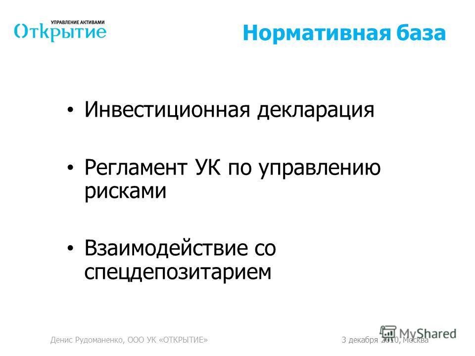 Нормативная база Инвестиционная декларация Регламент УК по управлению рисками Взаимодействие со спецдепозитарием Денис Рудоманенко, ООО УК «ОТКРЫТИЕ»3 декабря 2010, Москва