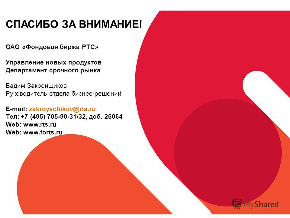 16 СПАСИБО ЗА ВНИМАНИЕ! ОАО «Фондовая биржа РТС» Управление новых продуктов Департамент срочного рынка Вадим Закройщиков Руководитель отдела бизнес-решений E-mail: zakroyschikov@rts.ru Тел: +7 (495) 705-90-31/32, доб. 26064 Web: www.rts.ru Web: www.f