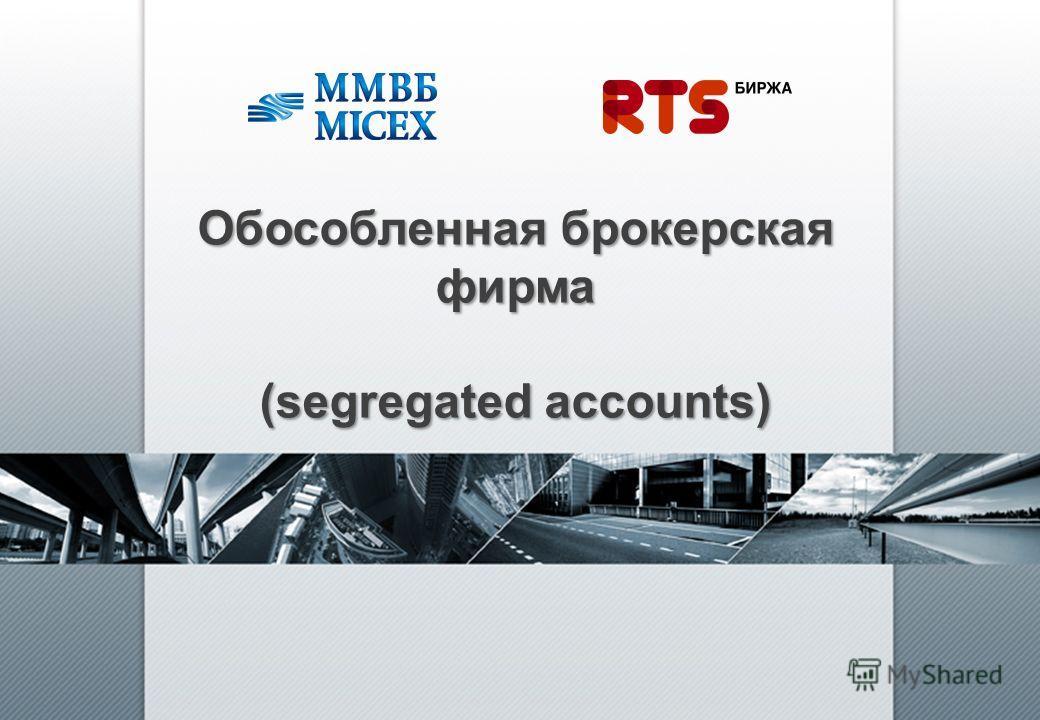 Обособленная брокерская фирма (segregated accounts)