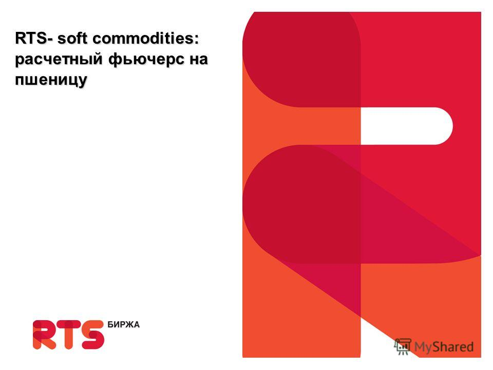RTS- soft commodities: расчетный фьючерс на пшеницу