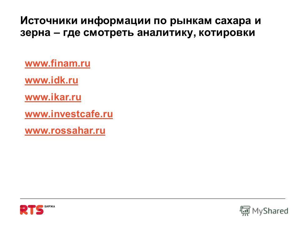 Источники информации по рынкам сахара и зерна – где смотреть аналитику, котировки www.finam.ru www.idk.ru www.ikar.ru www.investcafe.ru www.rossahar.ru