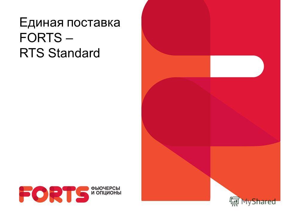 Единая поставка FORTS – RTS Standard