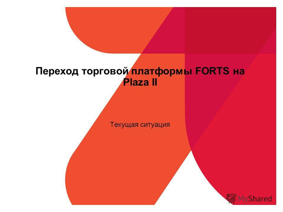 Переход торговой платформы FORTS на Plaza II Текущая ситуация