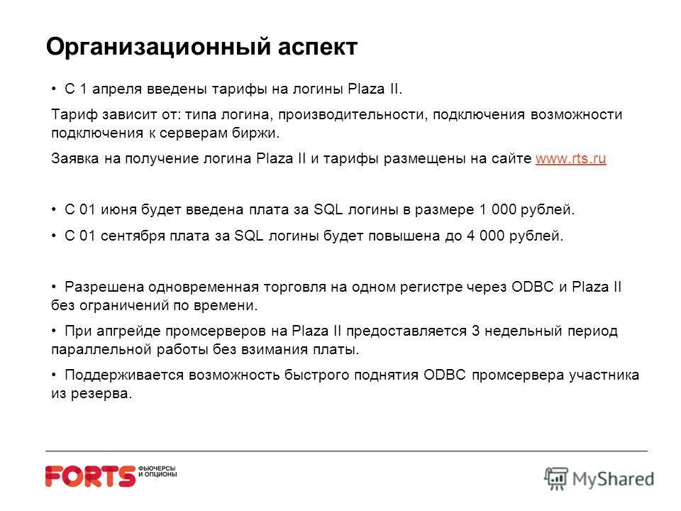 Организационный аспект С 1 апреля введены тарифы на логины Plaza II. Тариф зависит от: типа логина, производительности, подключения возможности подключения к серверам биржи. Заявка на получение логина Plaza II и тарифы размещены на сайте www.rts.ruww