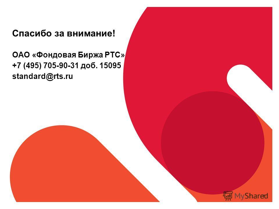 Спасибо за внимание! ОАО «Фондовая Биржа РТС» +7 (495) 705-90-31 доб. 15095 standard@rts.ru 7