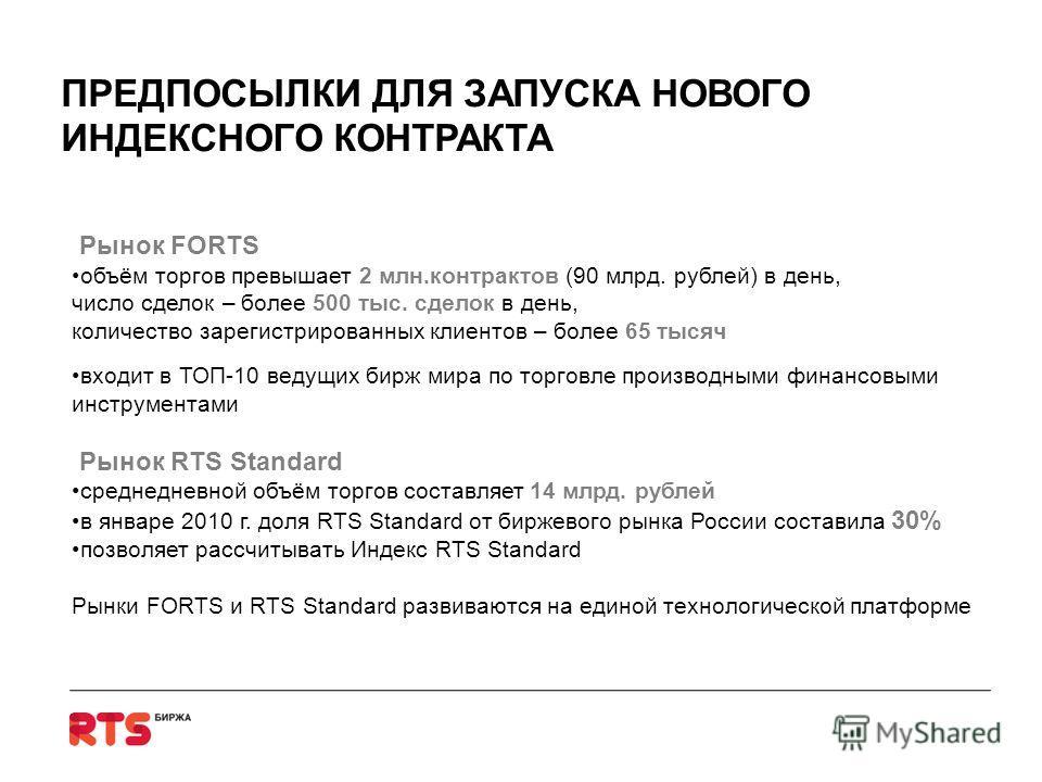 Рынок FORTS объём торгов превышает 2 млн.контрактов (90 млрд. рублей) в день, число сделок – более 500 тыс. сделок в день, количество зарегистрированных клиентов – более 65 тысяч входит в ТОП-10 ведущих бирж мира по торговле производными финансовыми