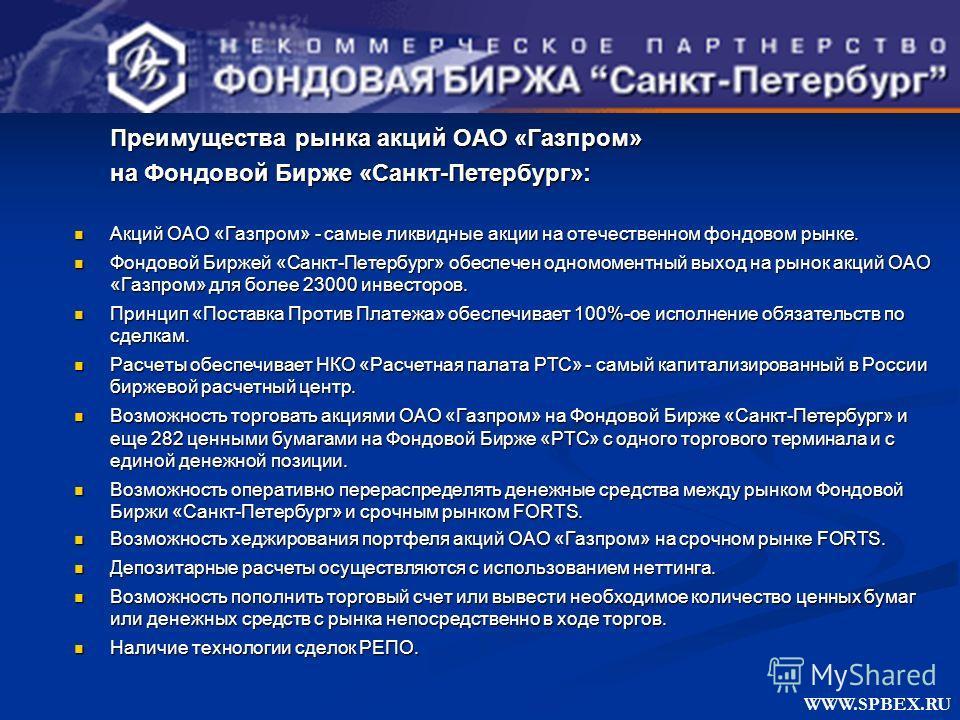 Преимущества рынка акций ОАО «Газпром» на Фондовой Бирже «Санкт-Петербург»: Акций ОАО «Газпром» - самые ликвидные акции на отечественном фондовом рынке. Акций ОАО «Газпром» - самые ликвидные акции на отечественном фондовом рынке. Фондовой Биржей «Сан