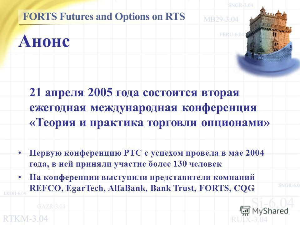 21 апреля 2005 года состоится вторая ежегодная международная конференция «Теория и практика торговли опционами» Первую конференцию РТС с успехом провела в мае 2004 года, в ней приняли участие более 130 человек На конференции выступили представители к
