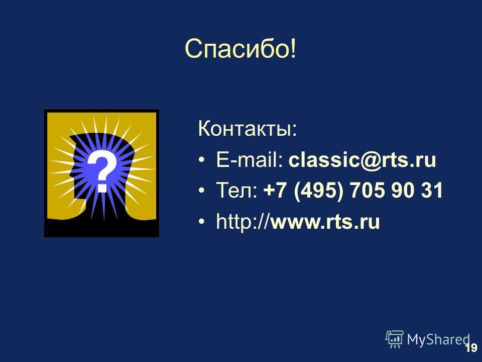 19 Спасибо! Контакты: E-mail: classic@rts.ru Тел: +7 (495) 705 90 31 http://www.rts.ru
