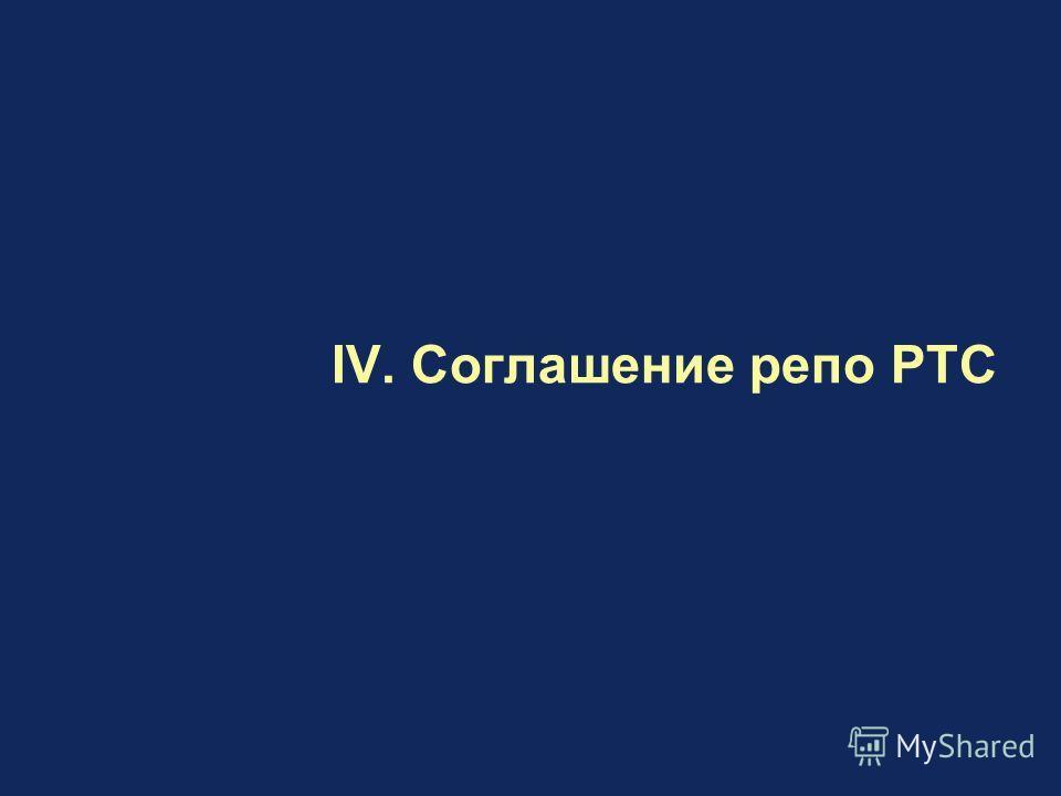 IV. Соглашение репо РТС