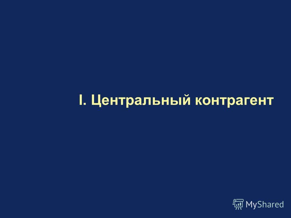 I. Центральный контрагент