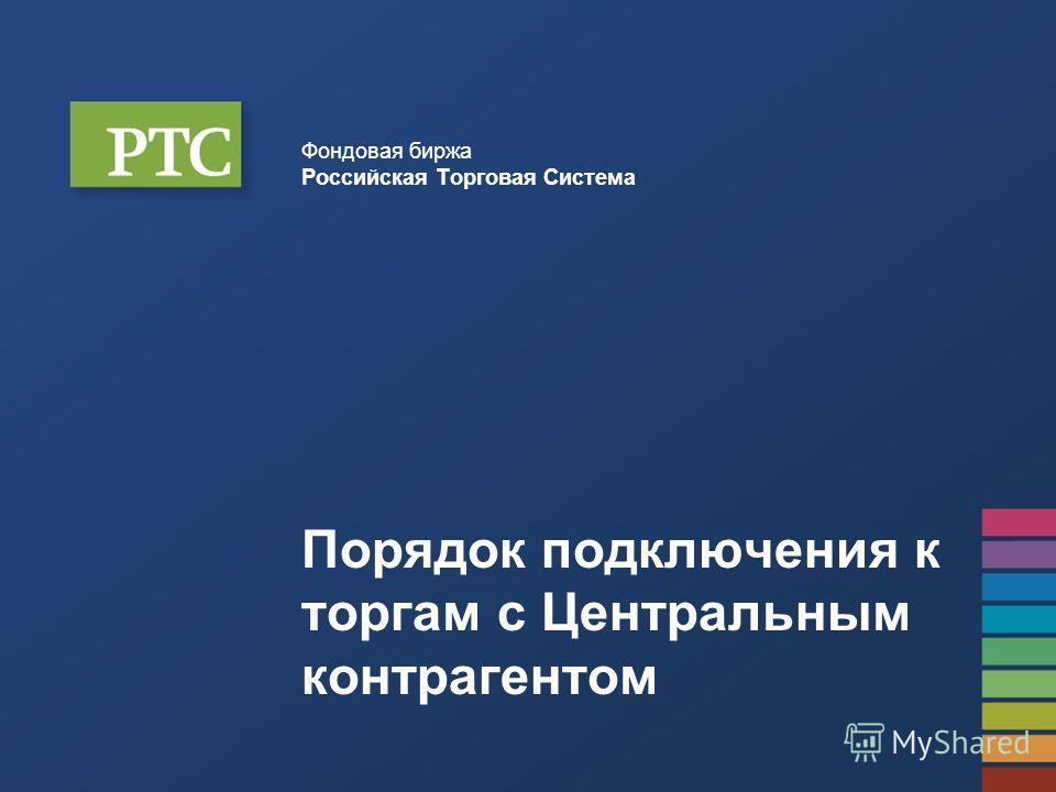 Фондовая биржа Российская Торговая Система Порядок подключения к торгам с Центральным контрагентом