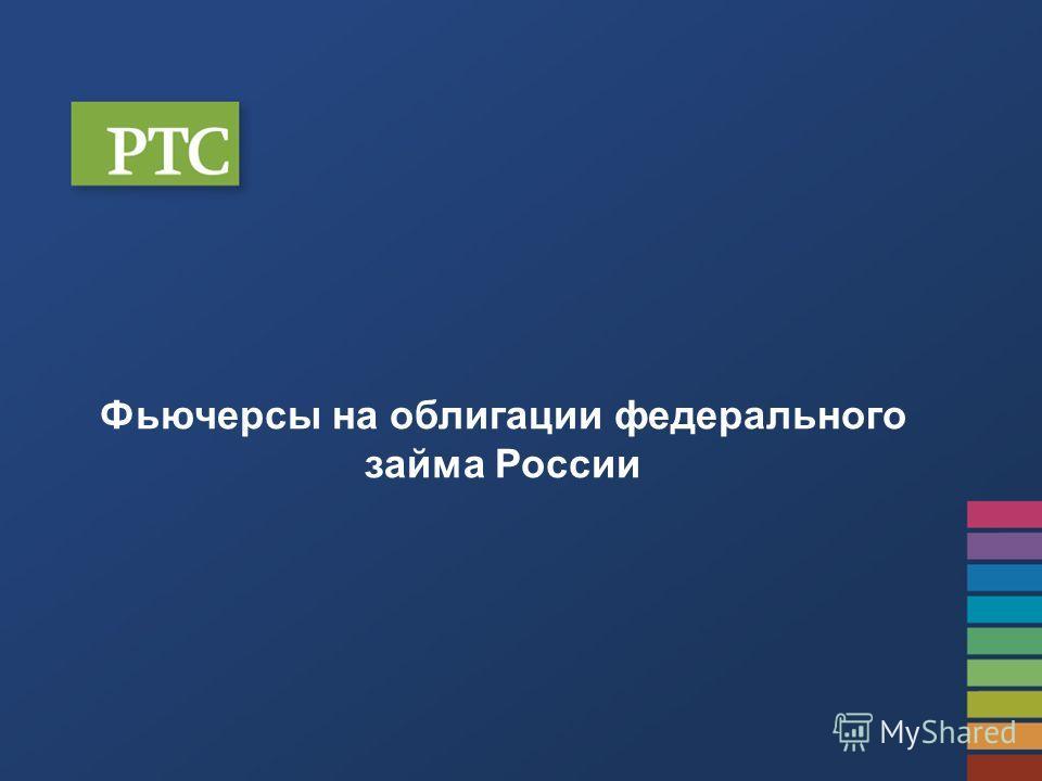 Фьючерсы на облигации федерального займа России