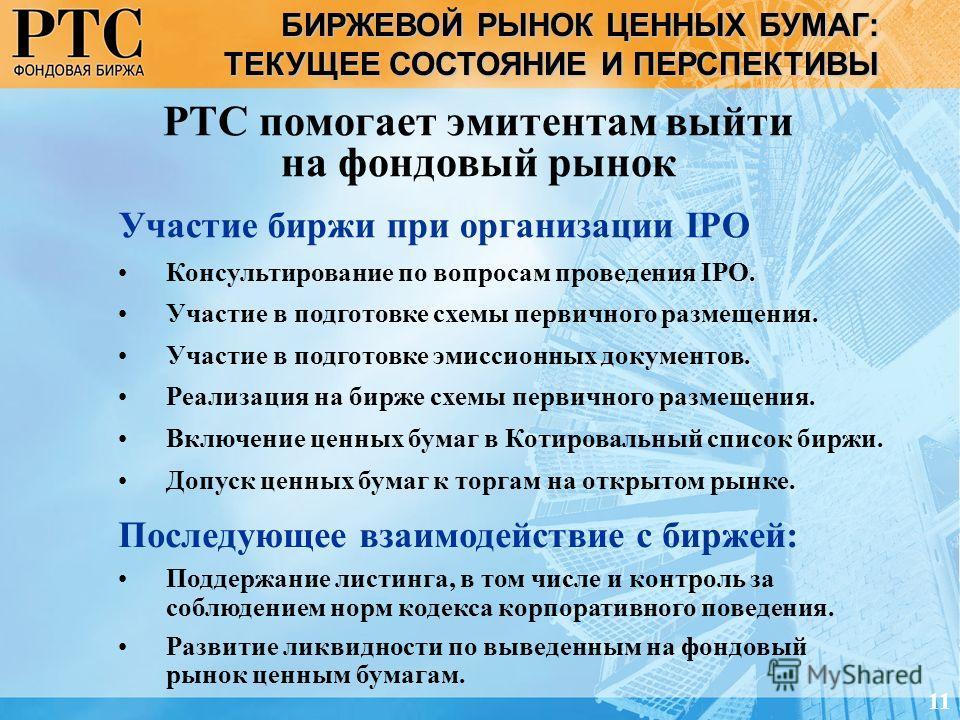 Участие биржи при организации IPO Консультирование по вопросам проведения IPO. Участие в подготовке схемы первичного размещения. Участие в подготовке эмиссионных документов. Реализация на бирже схемы первичного размещения. Включение ценных бумаг в Ко