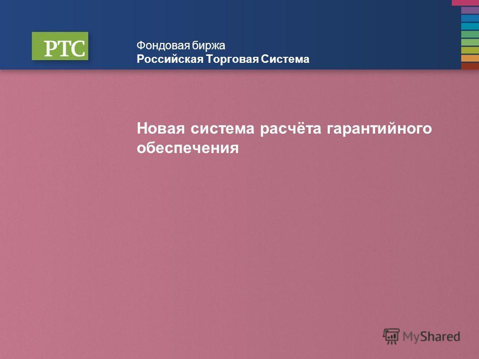 Фондовая биржа Российская Торговая Система Новая система расчёта гарантийного обеспечения