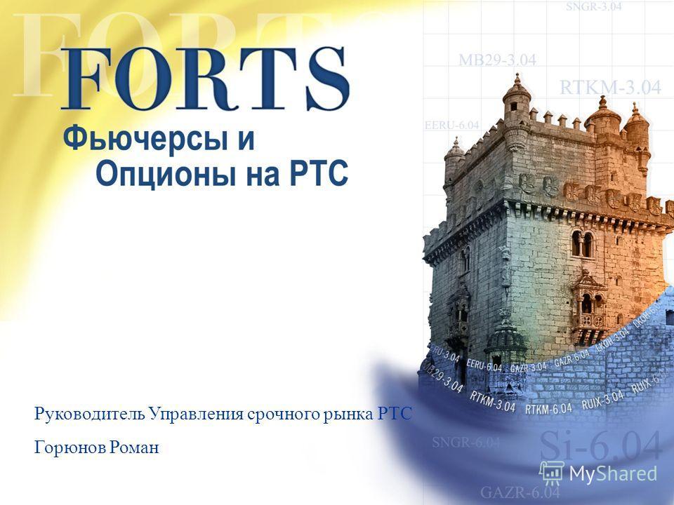 Руководитель Управления срочного рынка РТС Горюнов Роман