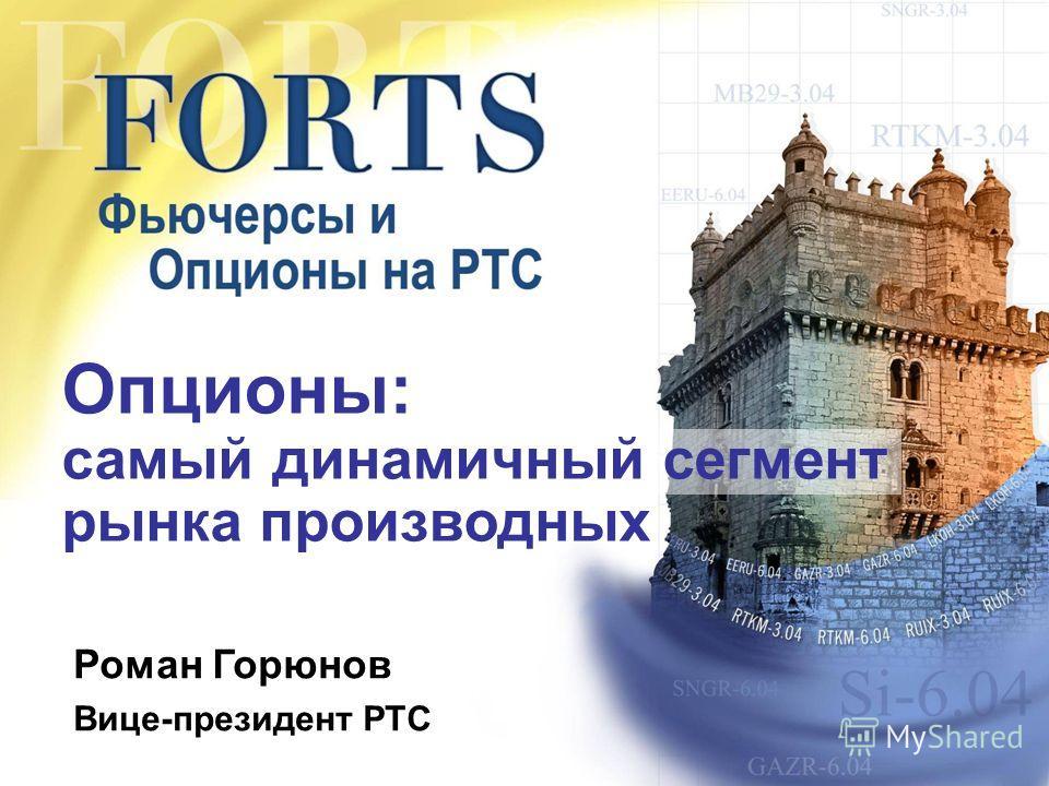 Роман Горюнов Вице-президент РТС Опционы: самый динамичный сегмент рынка производных