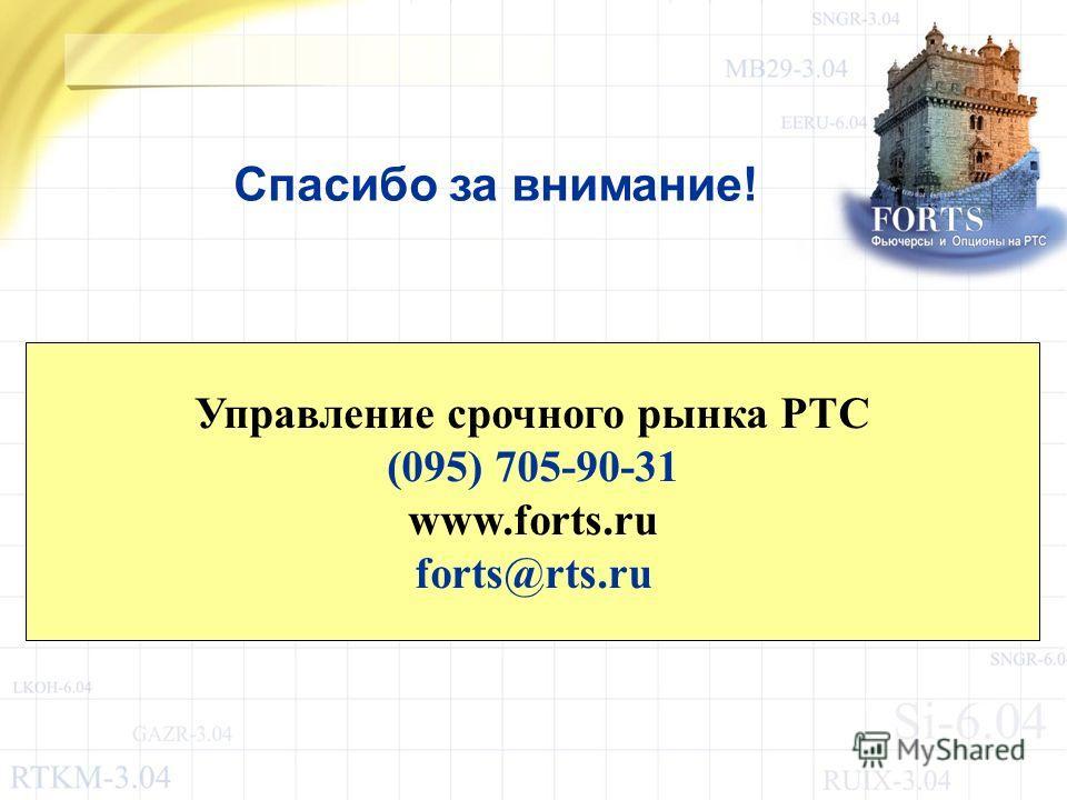 Управление срочного рынка РТС (095) 705-90-31 www.forts.ru forts@rts.ru Спасибо за внимание!