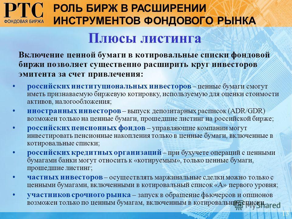 российских институциональных инвесторов – ценные бумаги смогут иметь признаваемую биржевую котировку, используемую для оценки стоимости активов, налогообложения; иностранных инвесторов – выпуск депозитарных расписок (ADR/GDR) возможен только на ценны