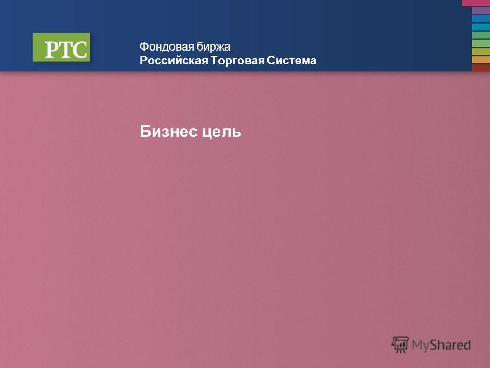 Фондовая биржа Российская Торговая Система Бизнес цель