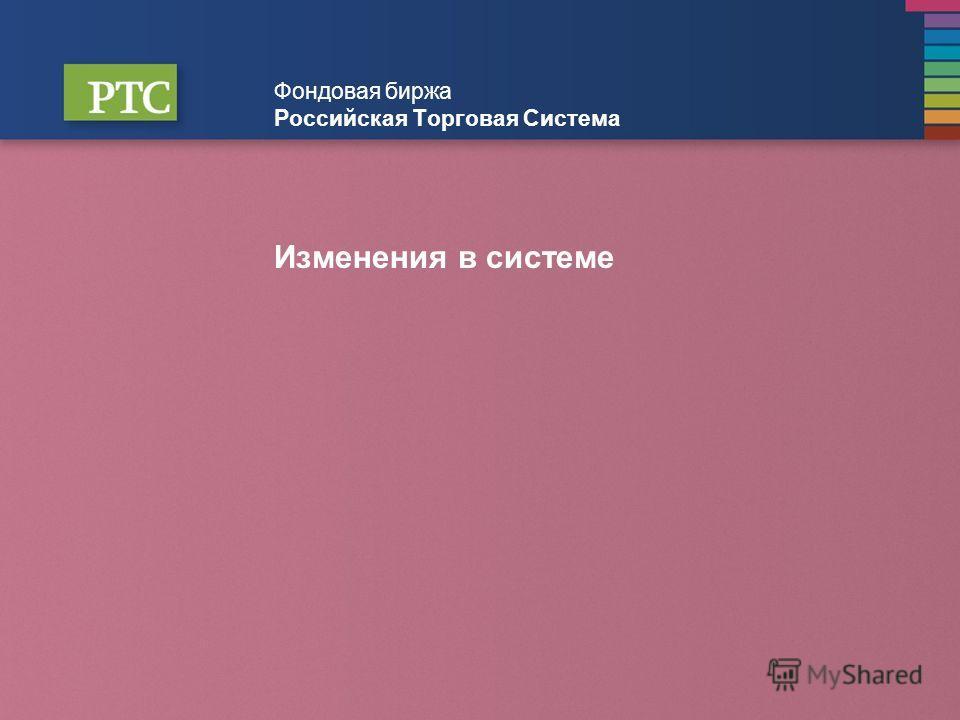 Фондовая биржа Российская Торговая Система Изменения в системе