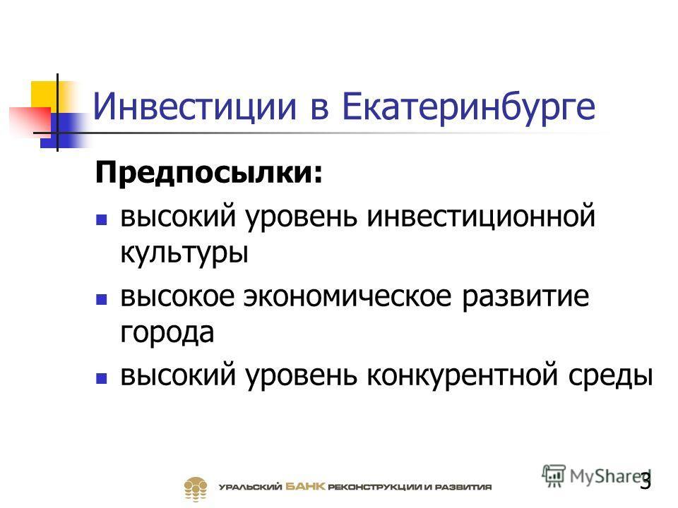 Инвестиции в Екатеринбурге Предпосылки: высокий уровень инвестиционной культуры высокое экономическое развитие города высокий уровень конкурентной среды 3