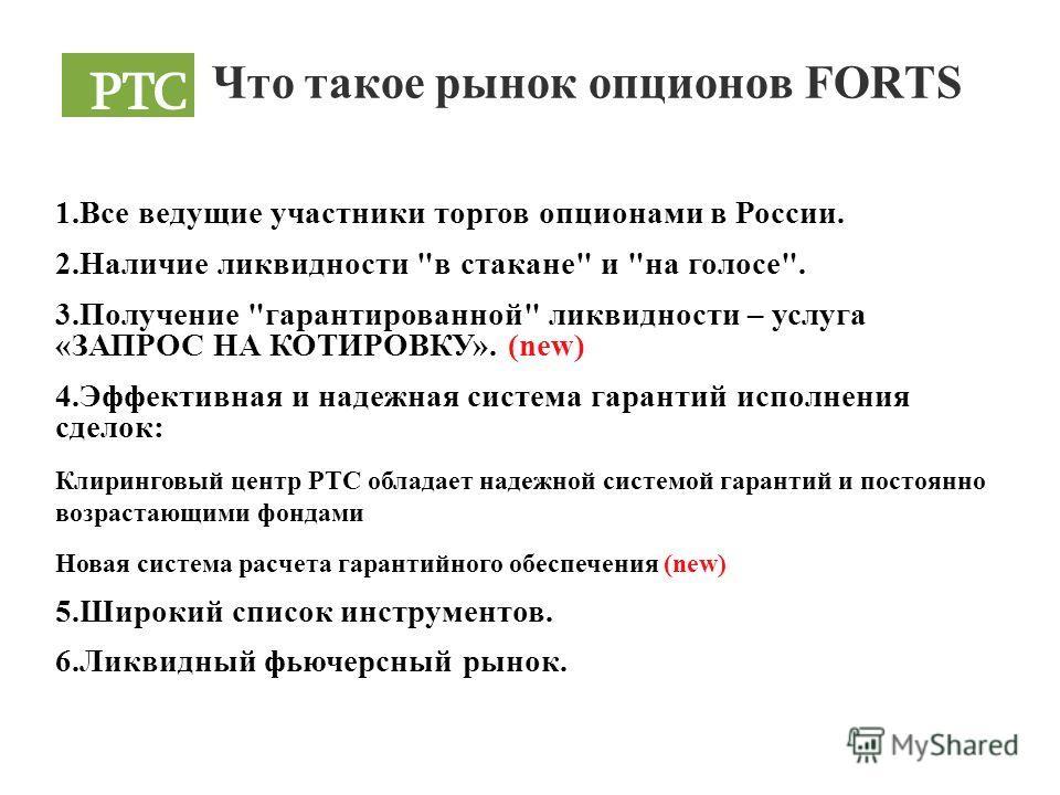 Что такое рынок опционов FORTS 1.Все ведущие участники торгов опционами в России. 2.Наличие ликвидности