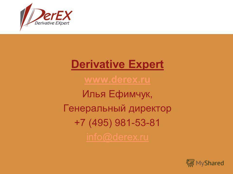 Derivative Expert www.derex.ru Илья Ефимчук, Генеральный директор +7 (495) 981-53-81 info@derex.ru