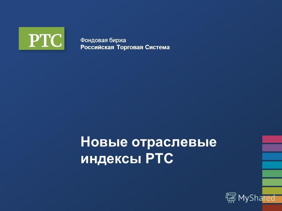 Фондовая биржа Российская Торговая Система Новые отраслевые индексы РТС