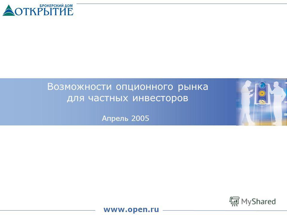 Возможности опционного рынка для частных инвесторов www.open.ru Апрель 2005