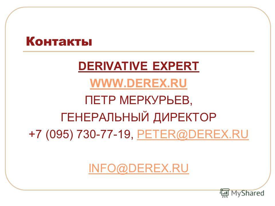 Контакты DERIVATIVE EXPERT WWW.DEREX.RU ПЕТР МЕРКУРЬЕВ, ГЕНЕРАЛЬНЫЙ ДИРЕКТОР +7 (095) 730-77-19, PETER@DEREX.RUPETER@DEREX.RU INFO@DEREX.RU