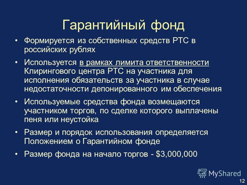 12 Гарантийный фонд Формируется из собственных средств РТС в российских рублях Используется в рамках лимита ответственности Клирингового центра РТС на участника для исполнения обязательств за участника в случае недостаточности депонированного им обес