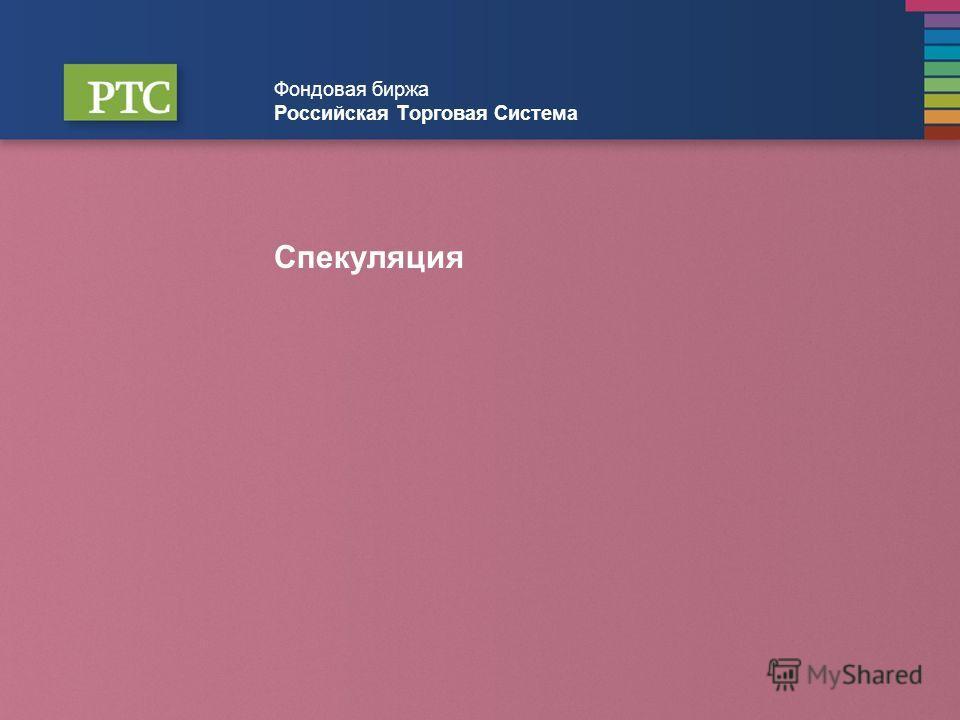 Фондовая биржа Российская Торговая Система Спекуляция