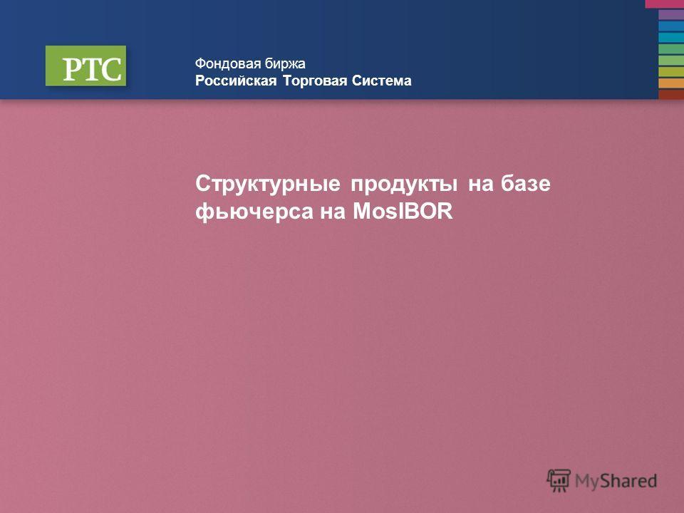 Фондовая биржа Российская Торговая Система Структурные продукты на базе фьючерса на MosIBOR