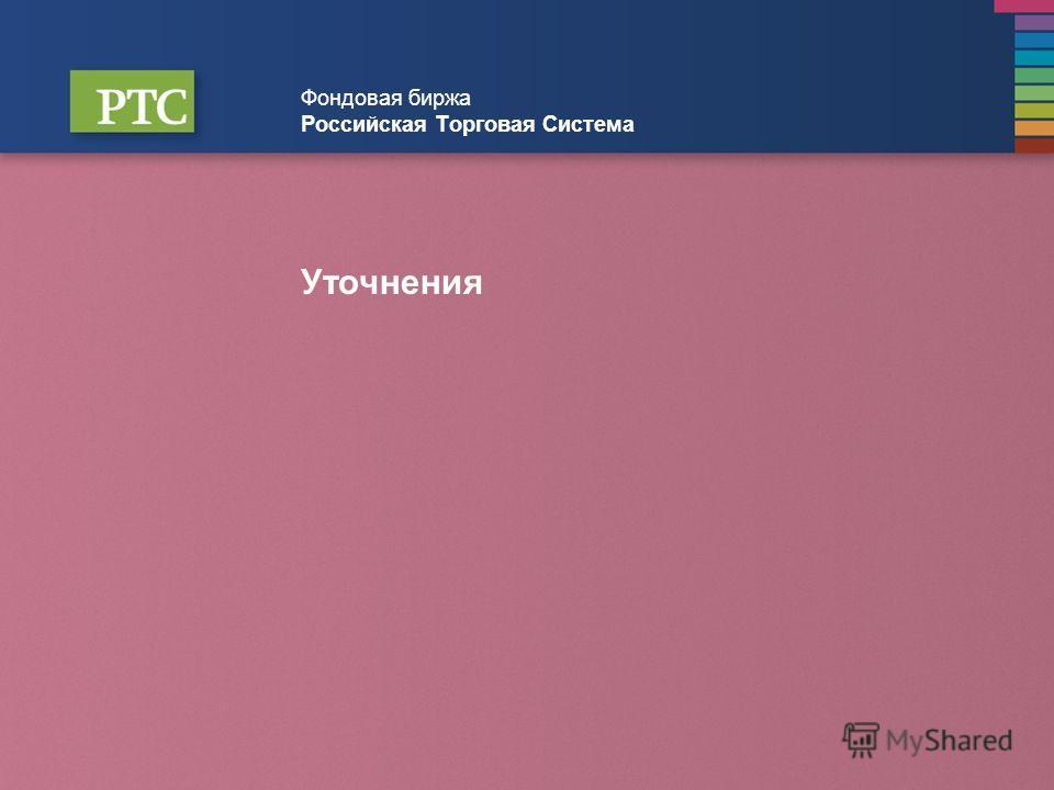 Фондовая биржа Российская Торговая Система Уточнения