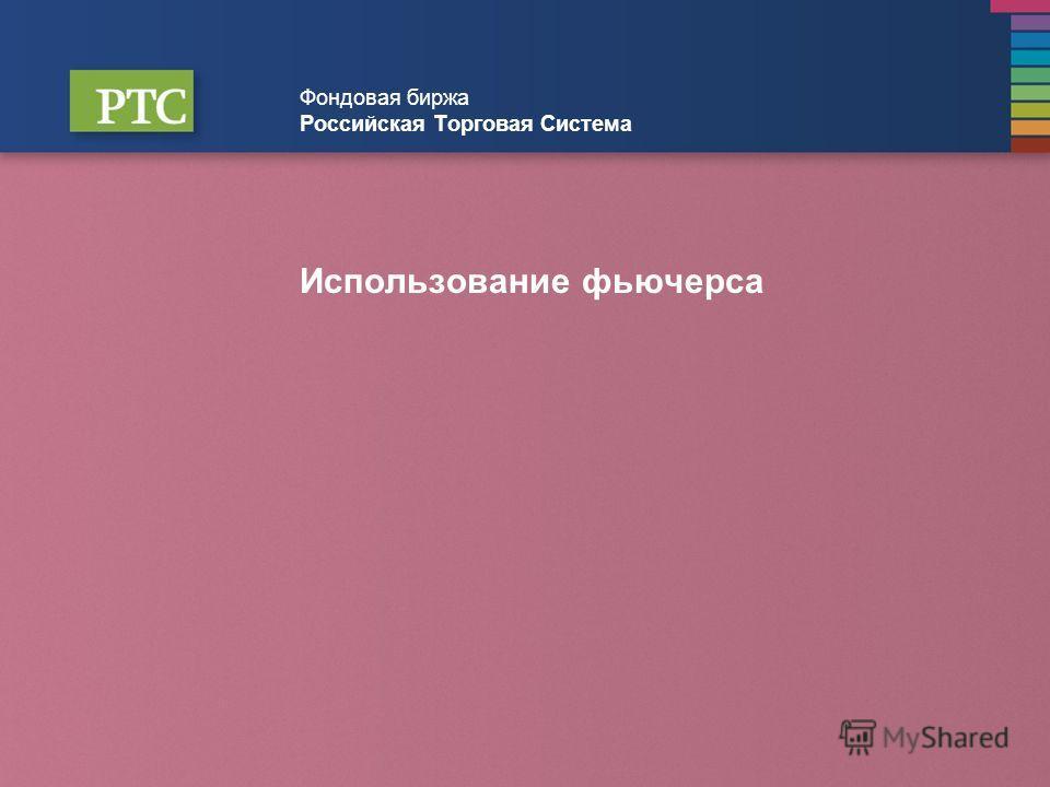 Фондовая биржа Российская Торговая Система Использование фьючерса