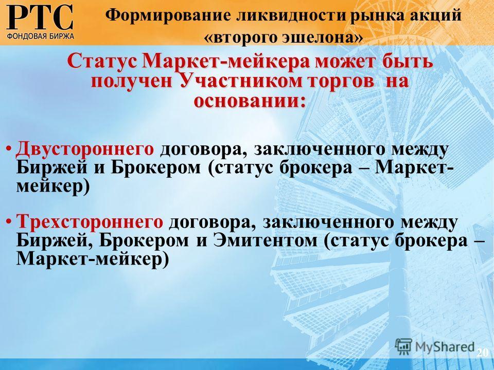 Статус Маркет-мейкера может быть получен Участником торгов на основании: Двустороннего договора, заключенного между Биржей и Брокером (статус брокера