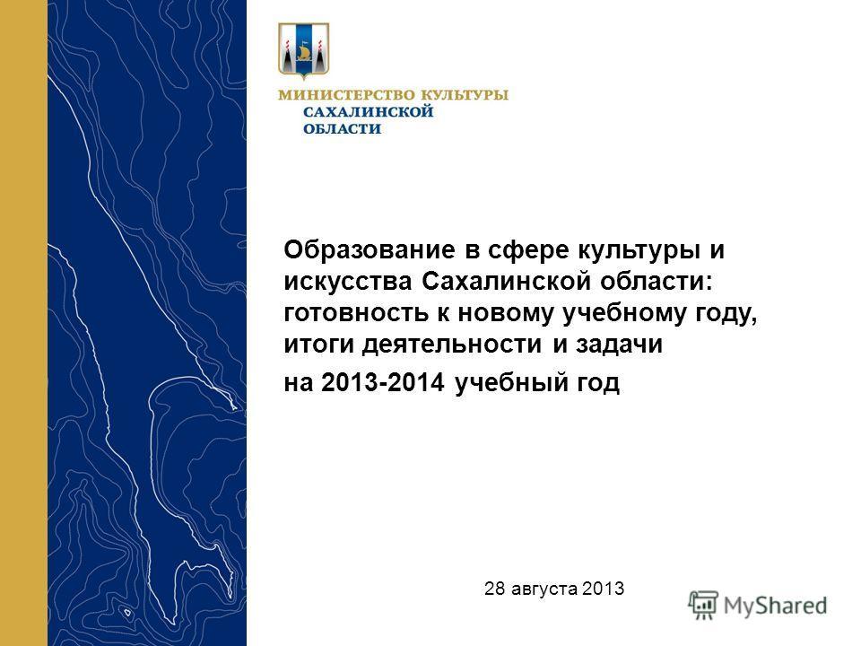 Образование в сфере культуры и искусства Сахалинской области: готовность к новому учебному году, итоги деятельности и задачи на 2013-2014 учебный год 28 августа 2013