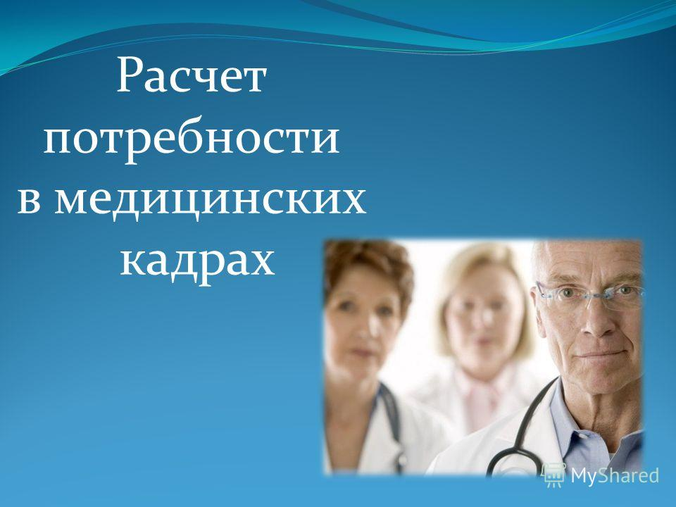 Расчет потребности в медицинских кадрах