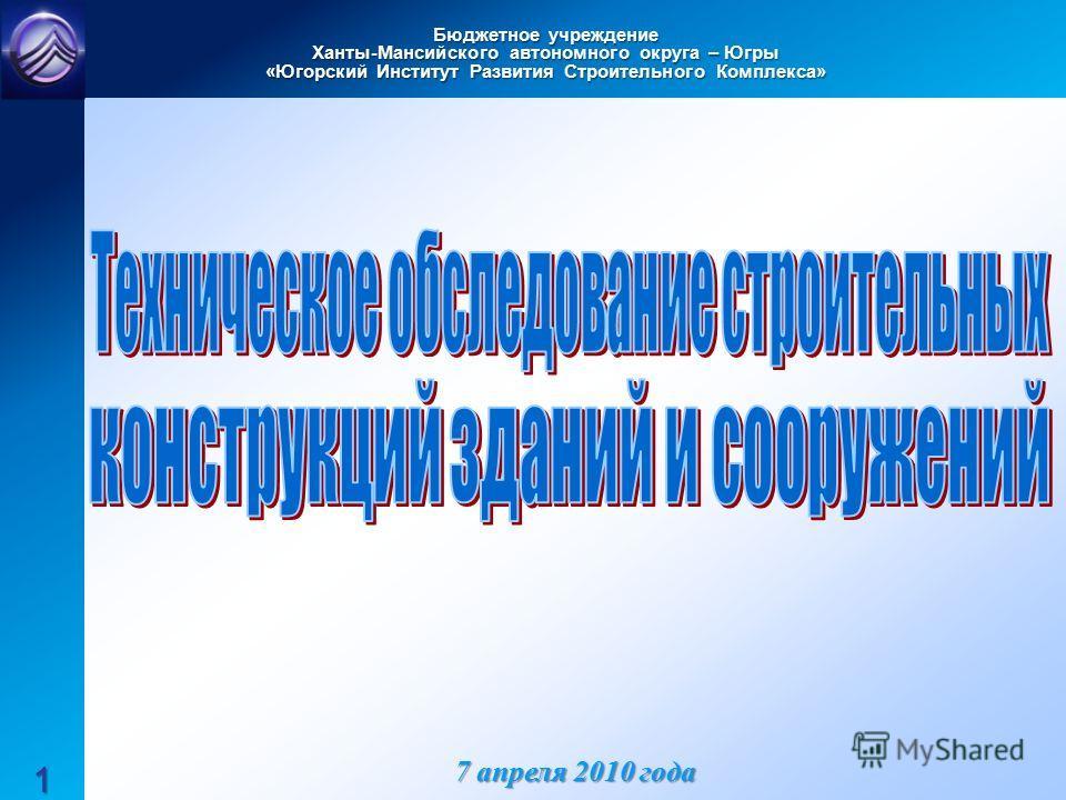 Бюджетное учреждение Ханты-Мансийского автономного округа – Югры «Югорский Институт Развития Строительного Комплекса» 1 7 апреля 2010 года