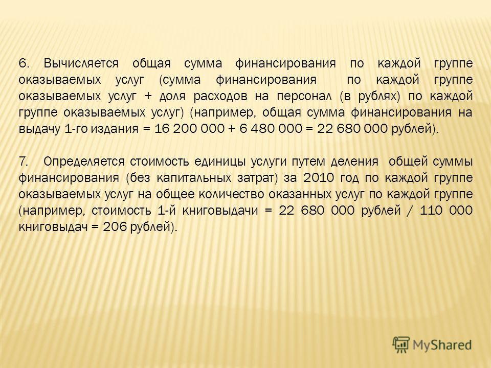 6. Вычисляется общая сумма финансирования по каждой группе оказываемых услуг (сумма финансирования по каждой группе оказываемых услуг + доля расходов на персонал (в рублях) по каждой группе оказываемых услуг) (например, общая сумма финансирования на