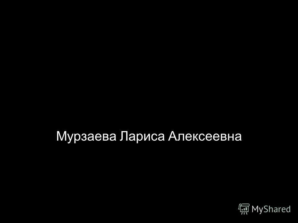 Мурзаева Лариса Алексеевна
